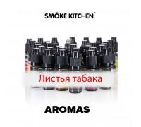 Ароматизатор Smoke Kitchen - Листья табака