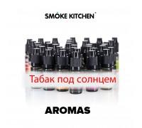 Ароматизатор Smoke Kitchen - Табак под солнцем