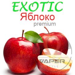 Ароматизатор Exotic - Премиум Яблоко