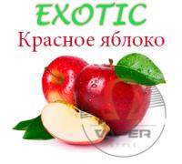Ароматизатор Exotic  Красное яблоко